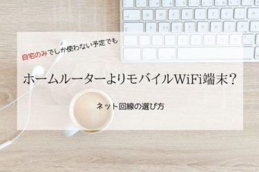 SoftBankAir等のホームルーターよりモバイルルーターがおすすめ