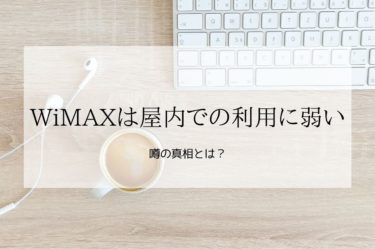 WiMAXは屋内に弱い?噂の真相とは?