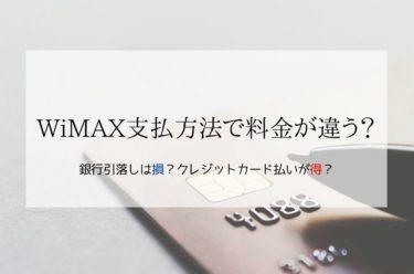 WiMAX支払方法で料金が違う?銀行口座引落しは損?