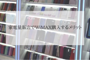 家電量販店でWiMAX購入するメリット、デメリット