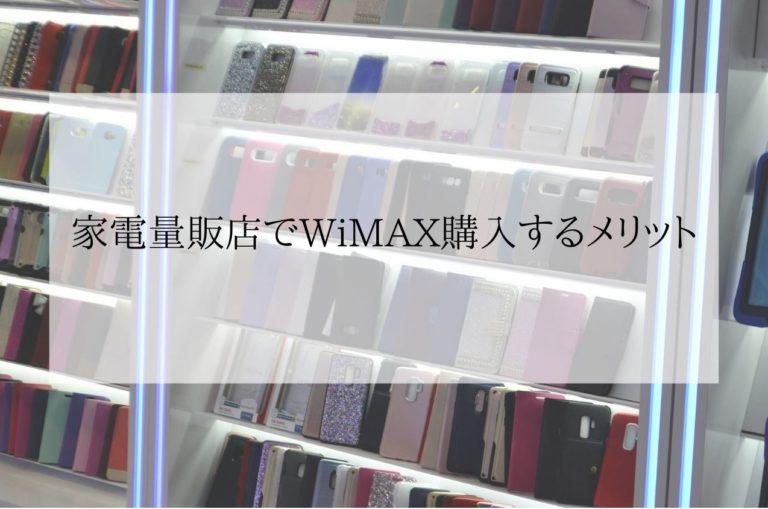 家電量販店 WiMAX