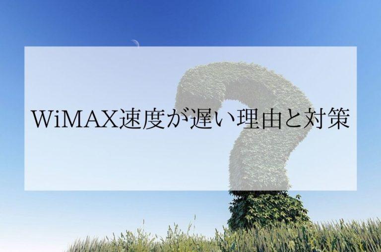 WiMAX 速度が遅い理由 対策