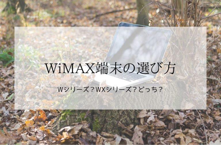 WiMAX端末選び方