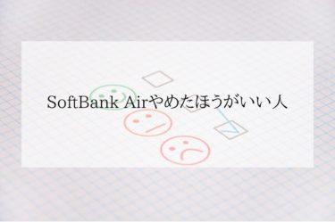 SoftBankAirはやめたほうがいい?その理由と契約してもいい人