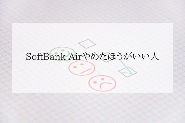 SoftBankAirおすすめできない人