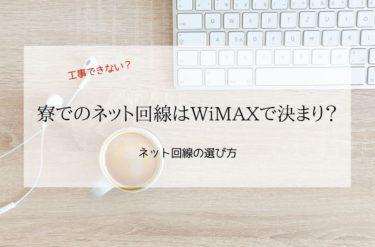 寮でのネット回線はWiMAXで決まり!?【契約】