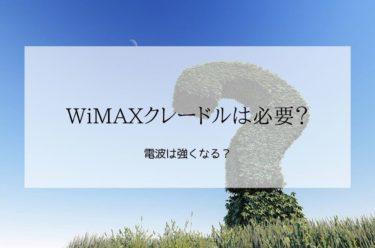 WiMAXクレードルは必要?アンテナで電波は強くなる?