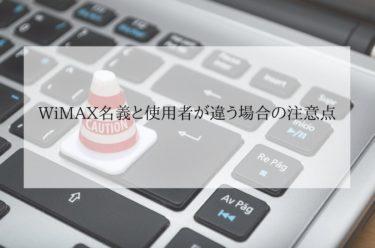 WiMAX名義と使用者が異なる場合に注意したいこと