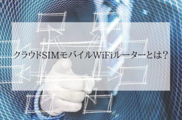 クラウドSIMモバイルWiFiルーターとは?