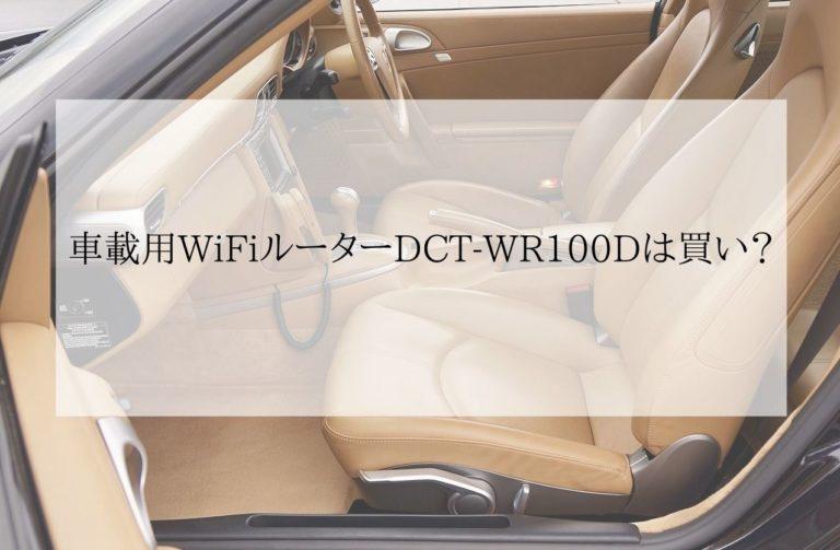 車載用WiFiルーターDCT-WR100D