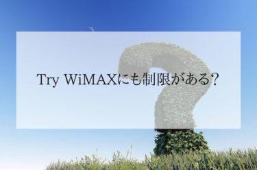 TryWiMAX 制限