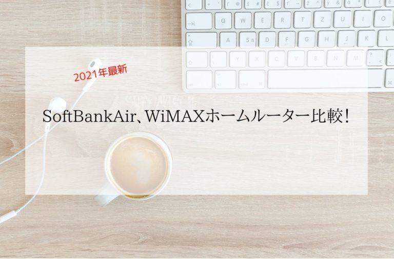 Softbankair WiMAXホームルーター比較