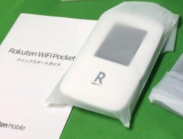Rakuten WiFi Pocketレビュー!大満足だけど…