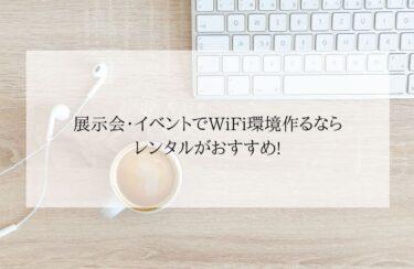 展示会・イベントでWiFi環境作るならレンタルWiFiがおすすめ!注意点も!?