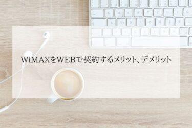 WiMAXをオンラインストアで契約するメリット、デメリット