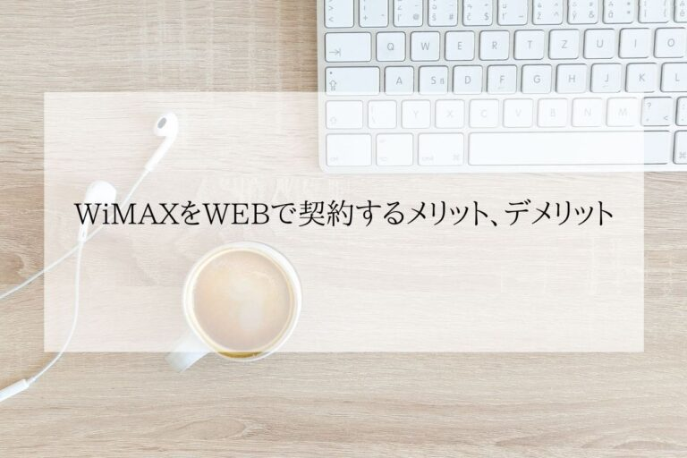 WiMAXネット申込メリットデメリット