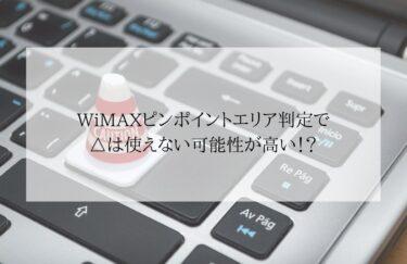 WiMAXピンポイントエリア判定で△は使えない可能性が高い