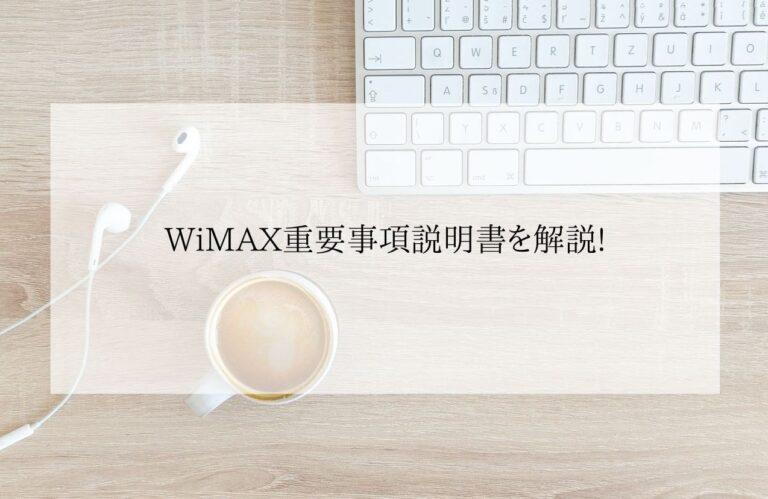 WiMAX重要事項説明書解説