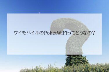 ワイモバイルのPoketWiFiってどうなの?
