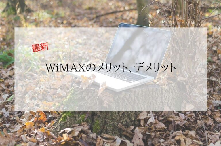 WiMAXメリットデメリット