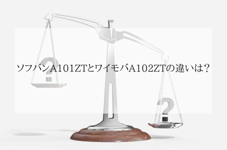 A101ZT A102ZT 比較