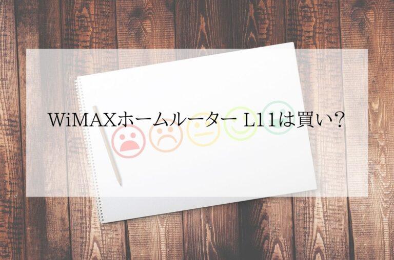 WiMAXL11評価