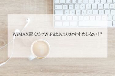 WiMAX置くだけWiFi