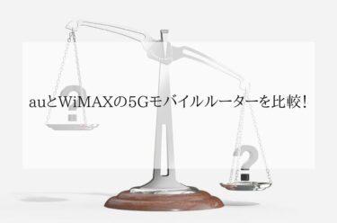 auWiMAX5Gルーター比較
