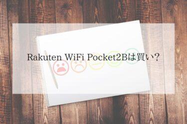 Rakuten WiFi Pocket2Bは買い?こんな人におすすめ!