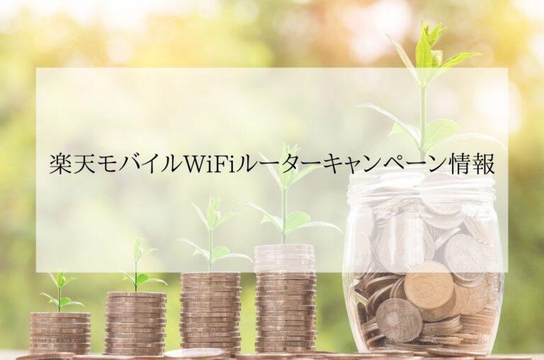 楽天モバイルWiFiルーターキャンペーン